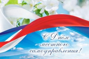 21 апреля – День местного самоуправления России