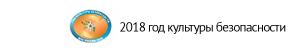 2018 год культуры безопасности