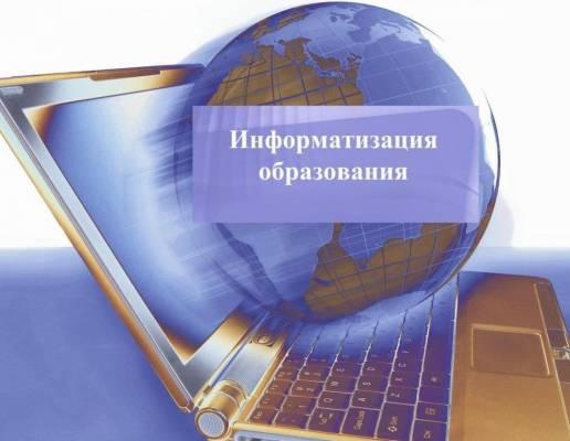 17.05.2019 - Заседание РМЦ Информатизация образования (Школы)